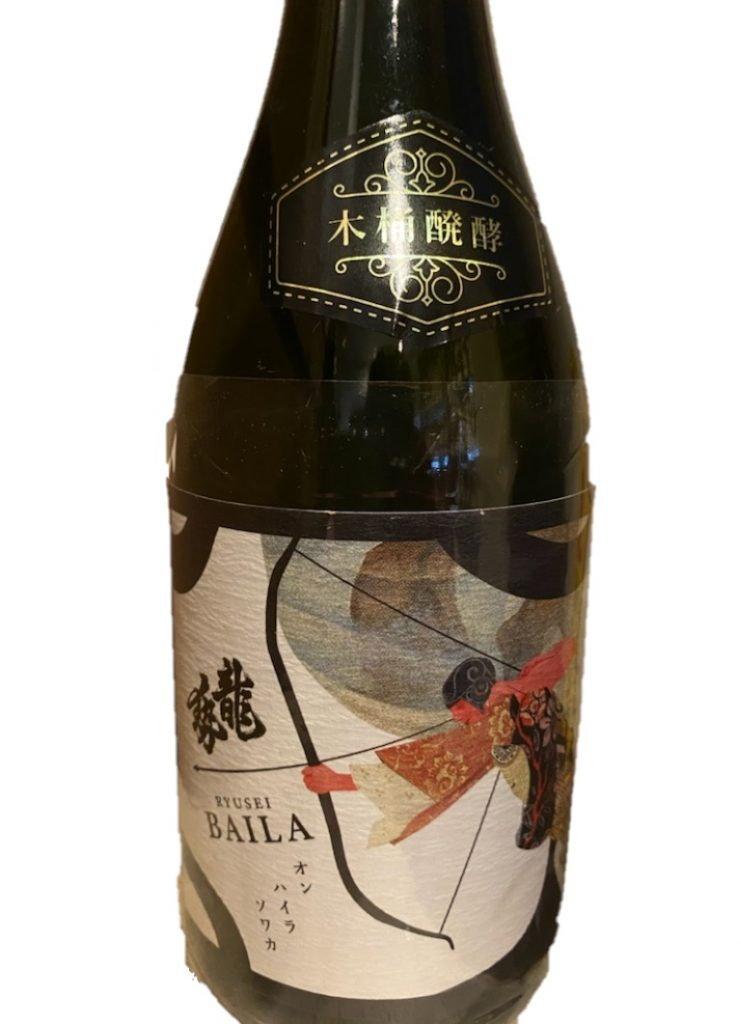 藤井酒造 龍勢 BAILA 木桶醗酵 特別純米酒