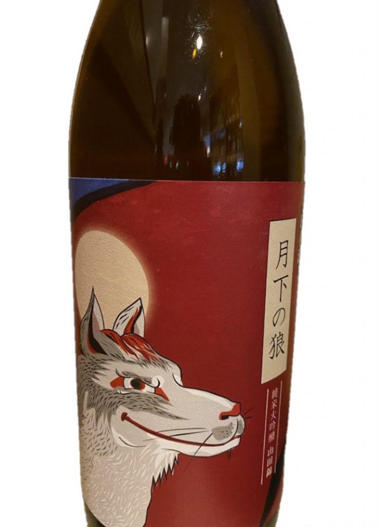 竹内酒造 月下の狼 純米大吟醸 山田錦